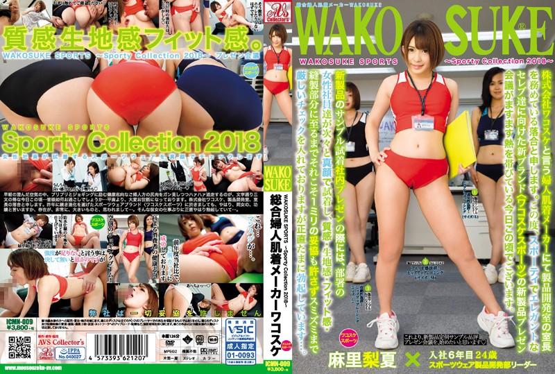 ICMN-009 総合婦人肌着メーカーWAKOSUKE~Sporty Collection 2018~ 麻里梨夏