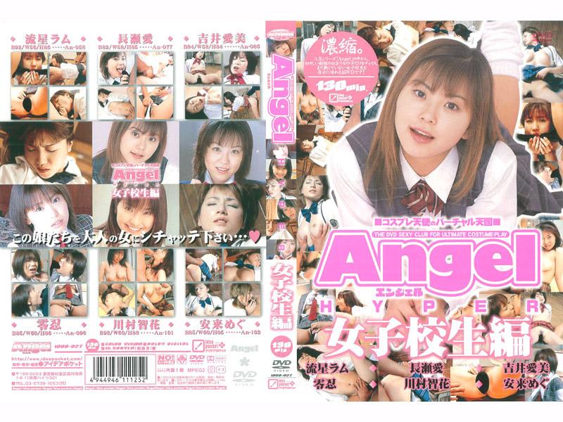 IDBD-027 Hen School Girls Angel HYPER