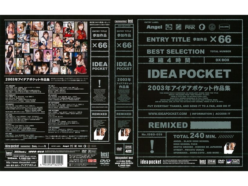 IDBD-059 Works Idea Pocket 2003 (IDEA POCKET) 2004-09-08
