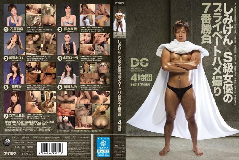 IDBD-616 Private Gonzo Seventh Game Of Ken Shimizu ÌÑ S-class Actress