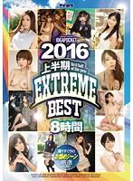 IDEAPOCKET 2016 上半期 EXTREME BEST 8時間 選りすぐりのお勧めシーン厳選収録!
