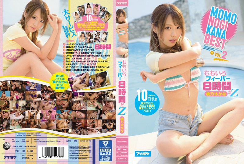 [IDBD-763] Peach-Colored Fever 8 Hours! 10 Titles! Nookies Galore! Super Selections Of Only The Best Scenes! Shocking Second Bests Too! Kana Momonogi