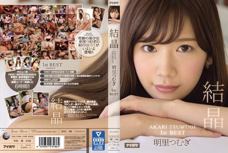 IDBD-765_A AKARI TSUMUGI 1stBEST 結晶 明里つむぎ