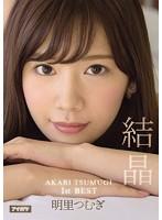 [IDBD-765] AKARI TSUMUGI 1st BEST Crystal Tsumugi Akari