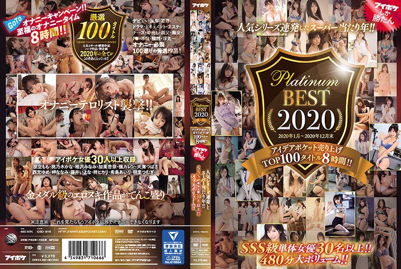 人気シリーズ連発したスーパー当たり年!! PLATINUM BEST 2020 アイデアポケット売り上げTOP100タイトル8時間!!