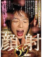 アイポケ専属 S級美女に顔射69連発!! 2021年6月作品までの最新作目白押し!の画像
