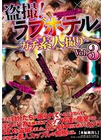 盗撮!ラブホテル 〜ガチ素人撮り〜 Vol.3