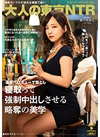 IKEP-003 [Tokyo NTR Of Adult] Invite The Boyfriend Of The Engagement Couple In The Line Of Sight, Fall Down With Rich Belochu And Lay Down And Strong ● Pies Aesthetics Of Looting Abe Mikako
