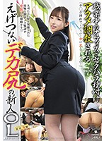 IKEP-010 Rookie OL Sakaekawa Noa Of A Dick Ass Who Is Sexually Harassed Seeming Acme Training In The Office Overtime
