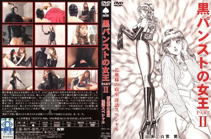 INBD-001 Queen Of Black Pantyhose PART2 (Kitagawa Puro) 2007-07-14