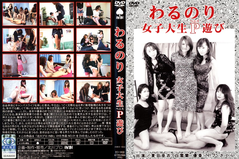 INBD-002 P Play A College Student Warunori (Kitagawa Puro) 2007-07-14
