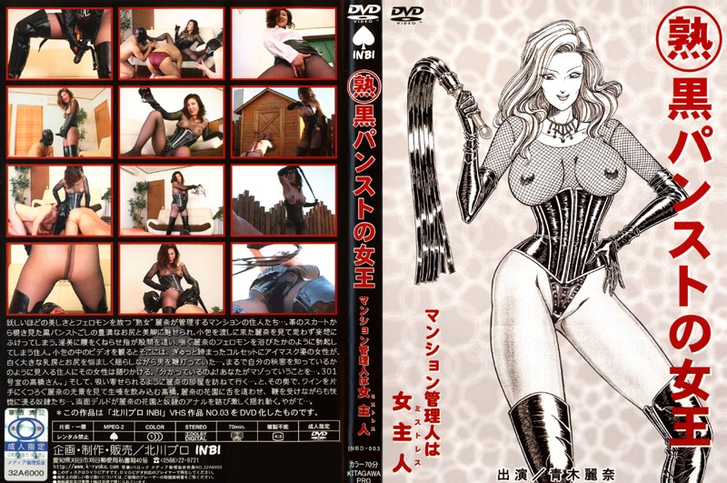 INBD-003 Queen Of Black Pantyhose (Mature) (Kitagawa Puro) 2007-07-14