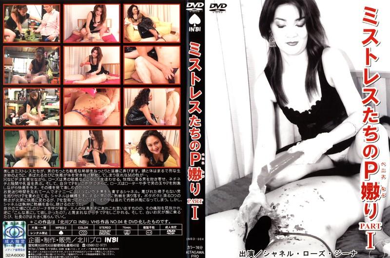 INBD-004 Mistress Torment Us PART1 P (Kitagawa Puro) 2007-07-14