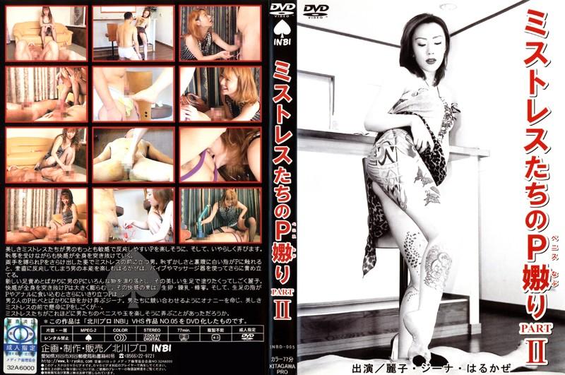 Kitagawa Puro INBD-005 Mistress Torment Us PART2 P 2007-07-14