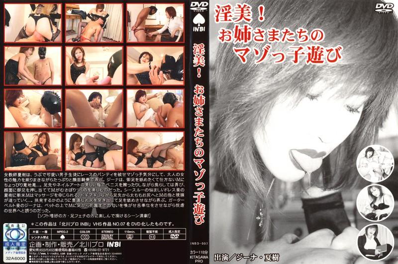 INBD-007 Slutty 美! Like Your Sister Play Our Soul Masochist (Kitagawa Puro) 2007-07-14