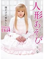 [INCT-009] Doll Play Pawl Rina