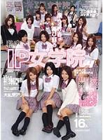 私立IP女学院4