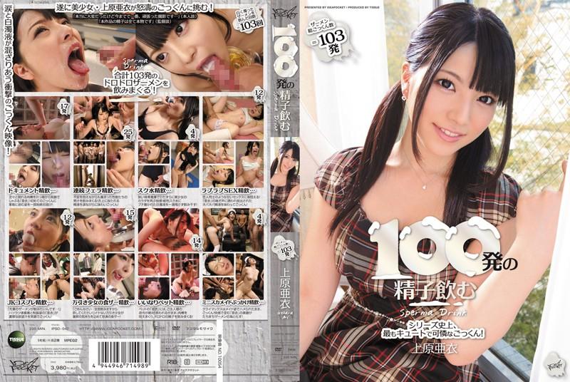 IPSD-047 Ai Uehara Drinking Sperm From 100