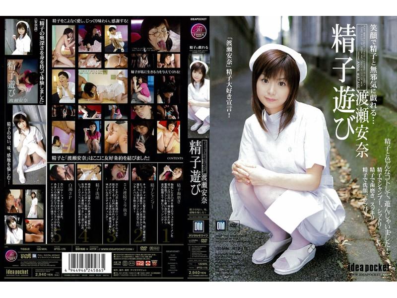 IPTD-175 Anna Watase Sperm Play