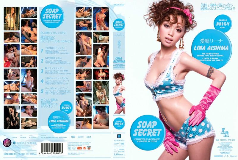 IPTD-276 시마 러브 리나 SOAP SECRET