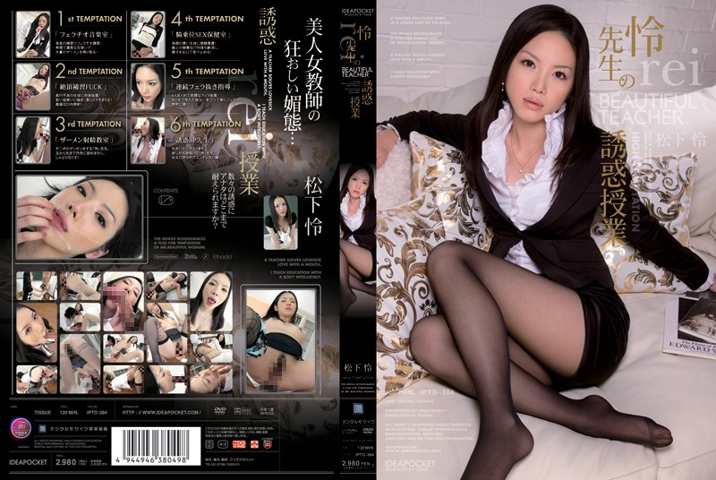 IPTD-384 Rei Rei Matsushita Teaching Temptation Of Teacher