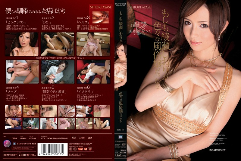 IPTD-388 When Miss Shiori Ayase Was A Variety Of Manners If