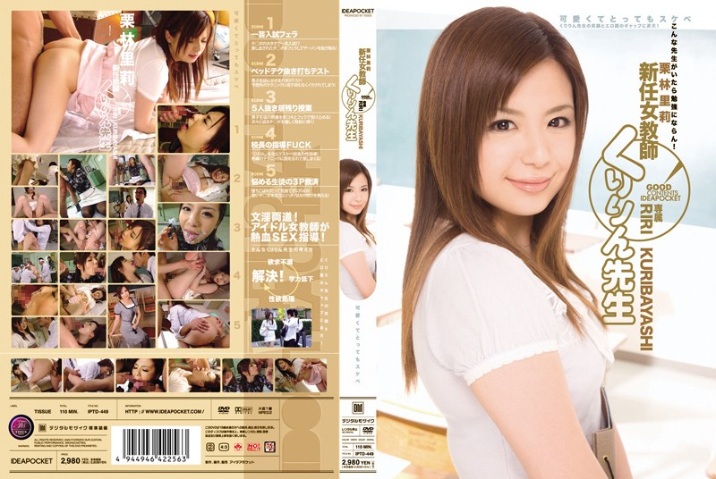 IPTD-449 Kuribayashi New Village Teacher Female Teacher Krillin Society