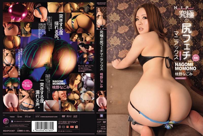 IPTD-457 Fetish Maniacs Momono Nagomi Ultimate Ass HyperIdeaPocket