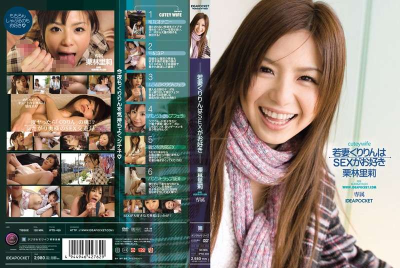 IPTD-459 Wife Is A Village Krillin Society Kuribayashi Loves SEX