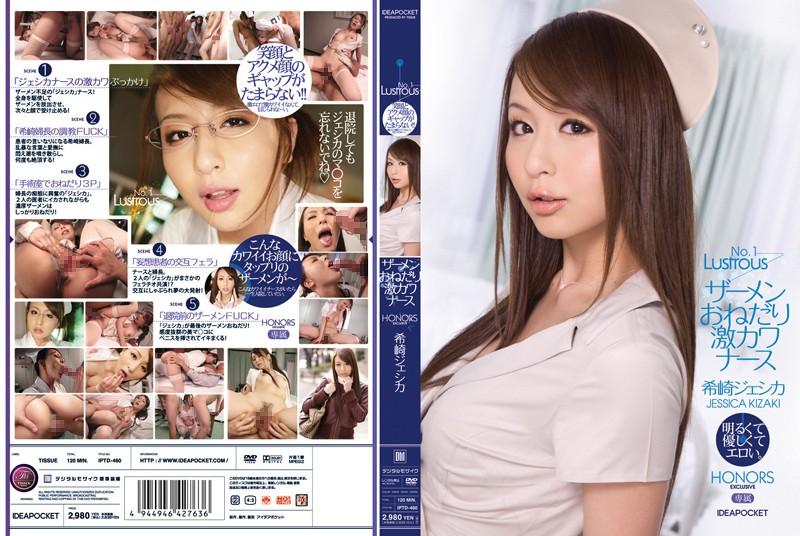 IPTD-460 Jessica Saki Nozomi Kawanasu Geki Scrounge Semen