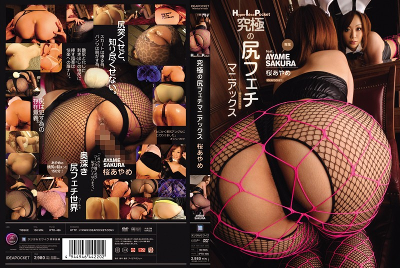 IPTD-486 Ayame Sakura Ultimate Ass Fetish Maniacs HyperIdeaPocket