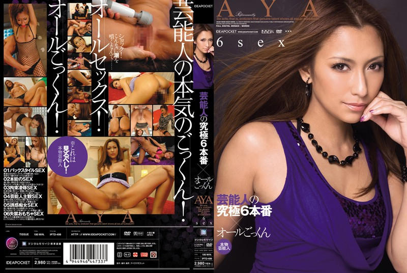 IPTD-499 AYA Cum 6 × All Production Of The Ultimate Entertainer (IDEA POCKET) 2009-10-01