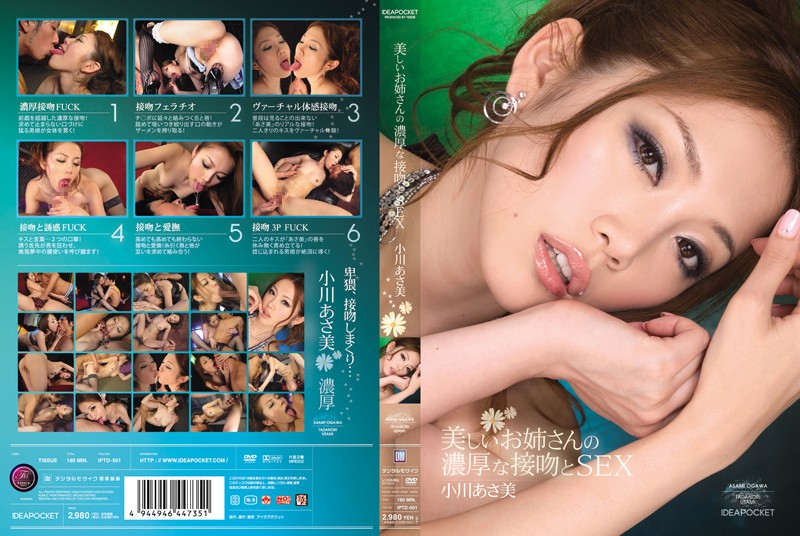 IPTD-501 Asami Ogawa SEX Kiss And Rich Beautiful Sister