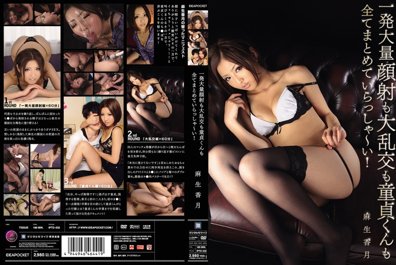 IPTD-532 I - Person All Together Ira~tsu Kun Also Virgin Gangbang Facial Cumshot Also From A Large Number! Kazuki Aso