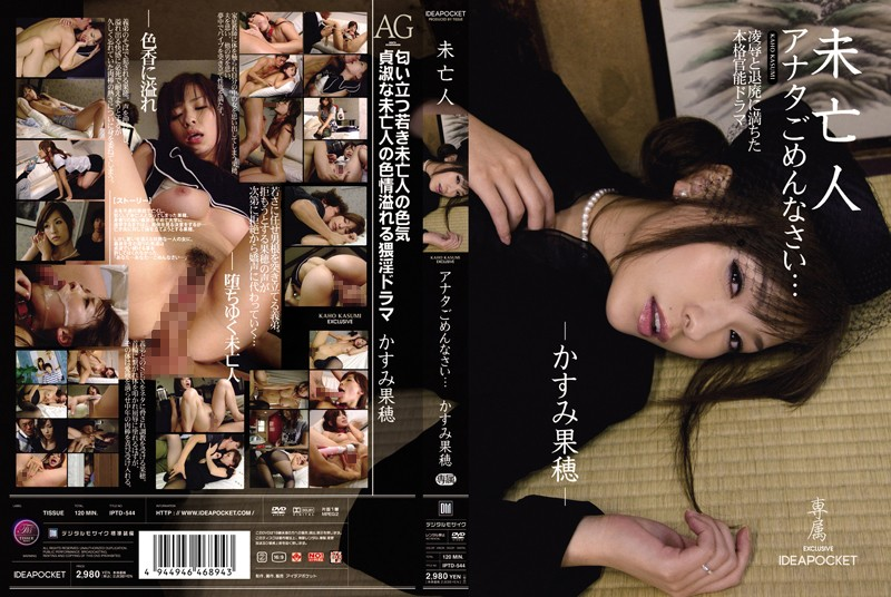 IPTD-544 Kaho Kasumi ... I'm Sorry Your Widow