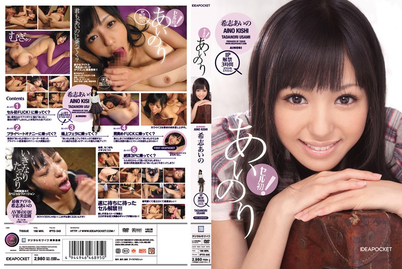 [IPTD-545] First Sell! Aino Kishi Riding Together