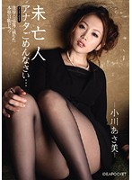 [IPTD-573] Widow: Husband, I'm Sorry... Asami Ogawa