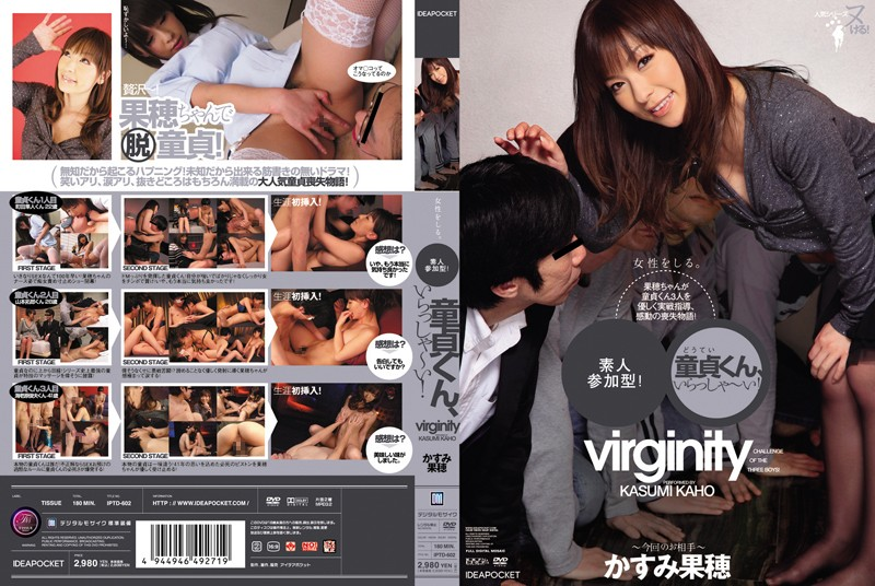 IPTD-602 Amateur Participation! Virgin-kun I ~ Ira~tsu Person! Kaho Kasumi