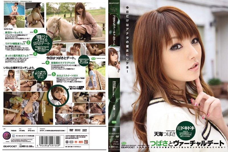 IPTD-613 Virtual Dating Is Only Today Shitene Her Wings And You! Tsubasa Amami