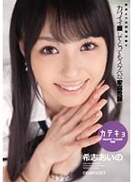 IPTD-626 Kishi Aino - Lewd Tutor You Face Katekyo Very Cute