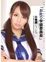 IPTD-635 Kizaki Jessica - The Class President Wants to Scold You