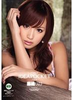 IPTD-643 Mizutani Kokone - First Idea Pocket