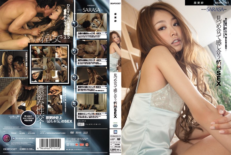 IPTD-646 Sarasa Hara SEX Passion Feeling Fit Staring Match
