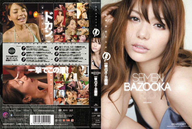 [IPTD-674] Sudden Death! Rio Facial Bazooka Blow