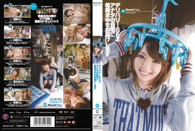 IPTD-693 We Will Deliver Your Eyebrows Nozomi Home Delivery SEX