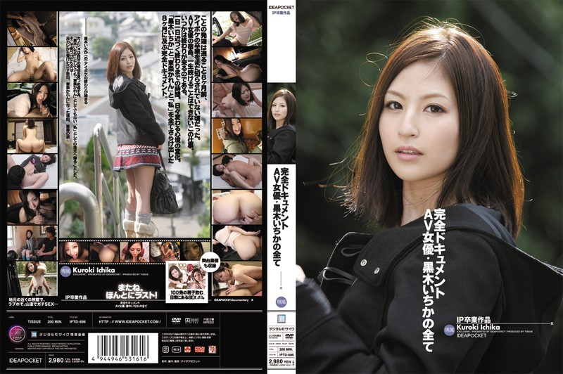 IPTD-696 Position Or All Of The Documents AV Actress Kuroki Graduate Work Full IP