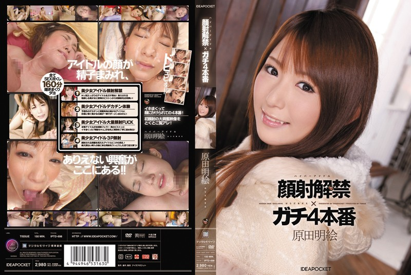 IPTD-698 Akira Harada Picture Production ÌÑ 4 Ban Gachi Facials Hyper Idle