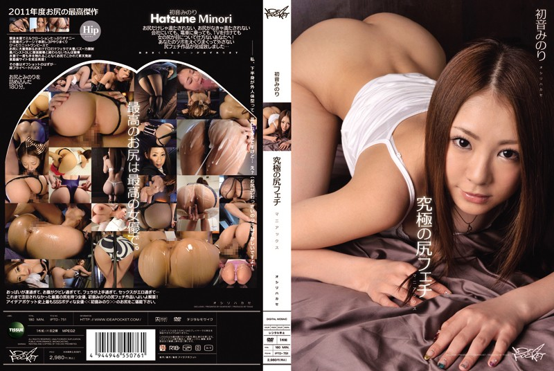 IPTD-751 Minori Hatsune Ultimate Ass Fetish Maniacs HyperIdeaPocket