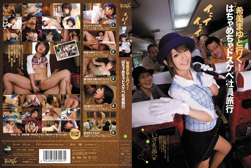 IPTD-807 Mayu And Nozomi Go! Dirty Little Confused Company Trip
