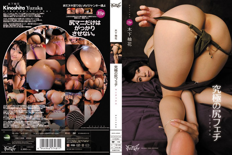IPTD-817 Kinoshita Yuzuka Ultimate Ass Fetish Maniacs HyperIdeaPocket